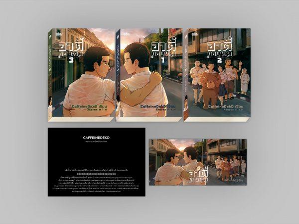 RTeeKongPom_BookSet