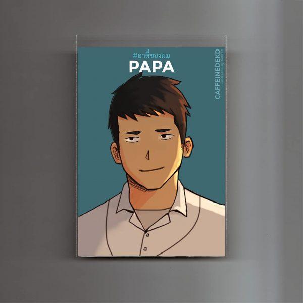 Postcard_RTeeKongPom_HappyTee+Friends_11_Papa