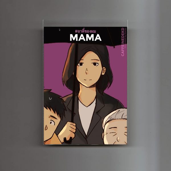 Postcard_RTeeKongPom_HappyTee+Friends_12_Mama