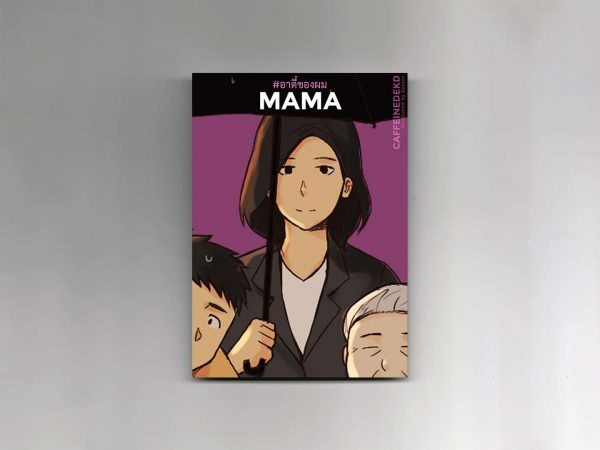 PostcardSet_RTeeKongPom_HappyTee+Friends_12_Mama
